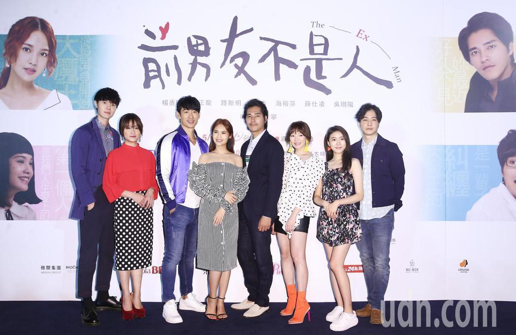 八大電視劇「前男友不是人」,下午舉行首映記者會,劇中男女主角楊丞琳(左三)、藍正...