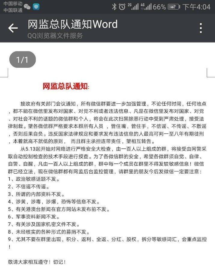 大陸著名獨立記者高瑜,在twitter貼文,指公安監控全國的騰訊用戶資料(包含微...