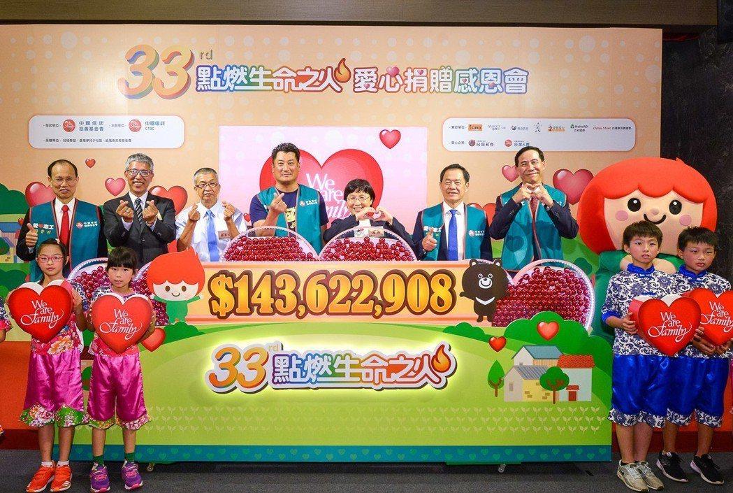 第33屆「點燃生命之火」愛心捐贈感恩會。 中國信託/提供