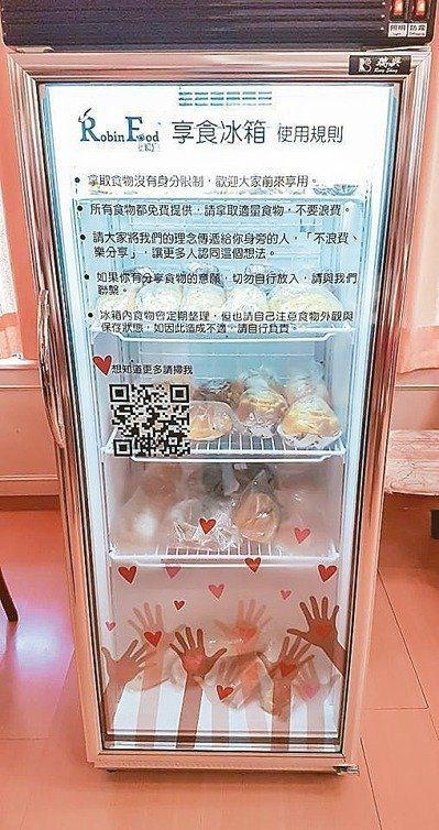 國泰醫院「享食冰箱」提供即期能食用的麵包蛋糕,有需要的人都能自行拿取。 圖/取自...