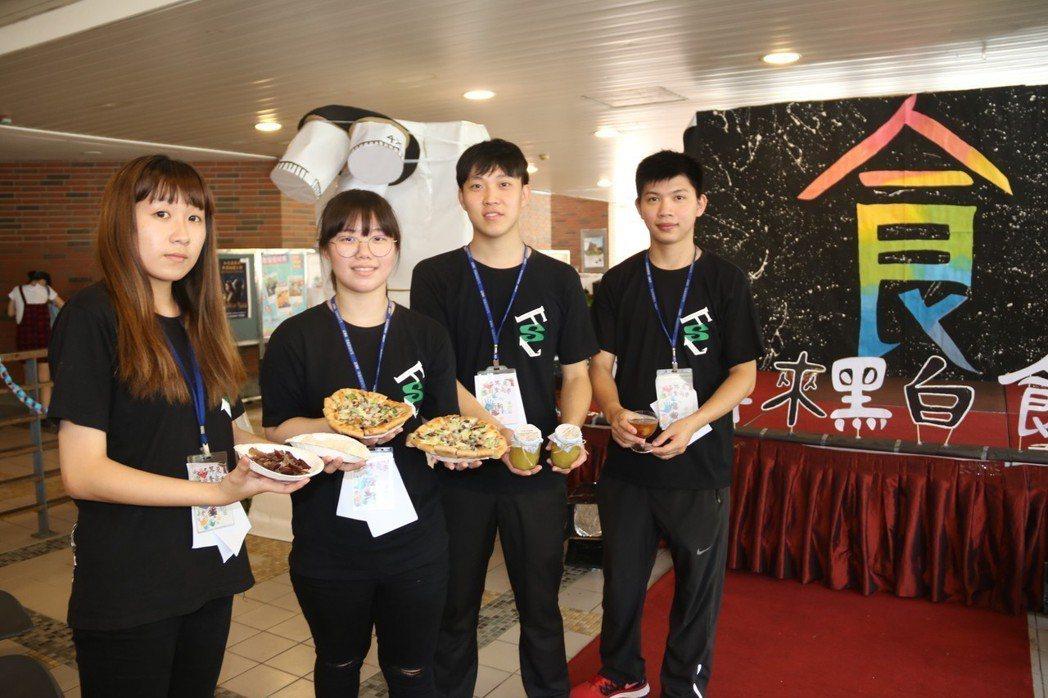 食科系舉辦食科祭活動,用木耳製作披薩果醬等產品 弘光科大/提供。