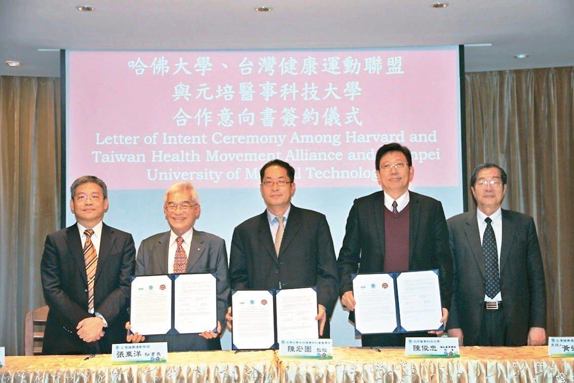 美國哈佛與元培簽署MOU。圖/元培醫事科技大學提供