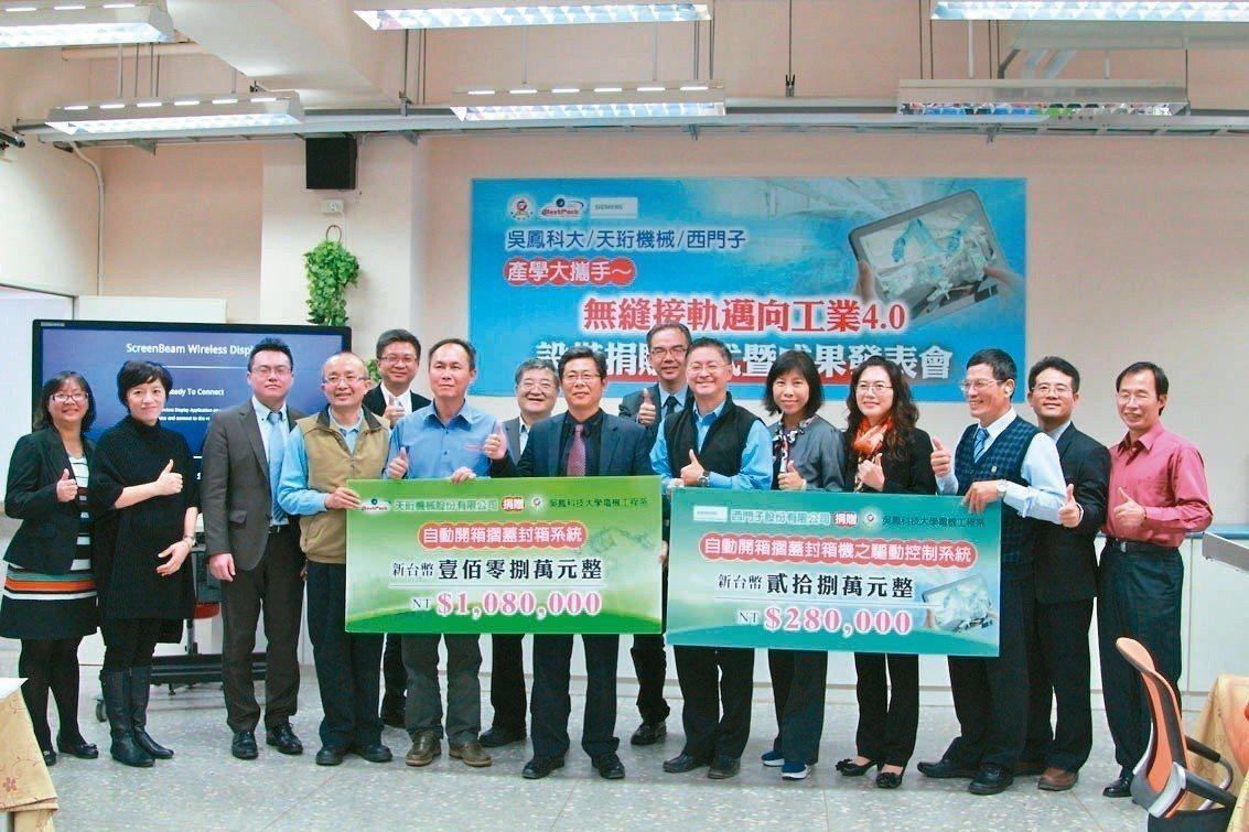 產學大攜手成立「智動化工業控制系統」教育訓練中心 圖/吳鳳科技大學提供