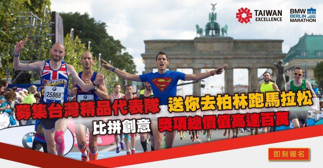 台灣精品「柏林馬拉松台灣精品代表隊」5月16日起開始徵選,獎項總價值高達百萬。 ...