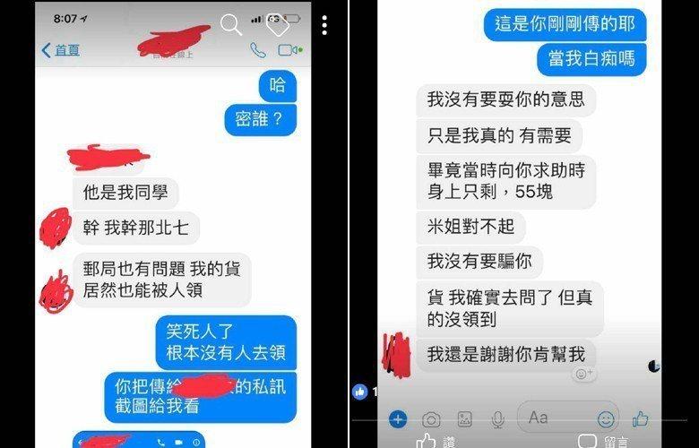 圖擷自爆怨公社