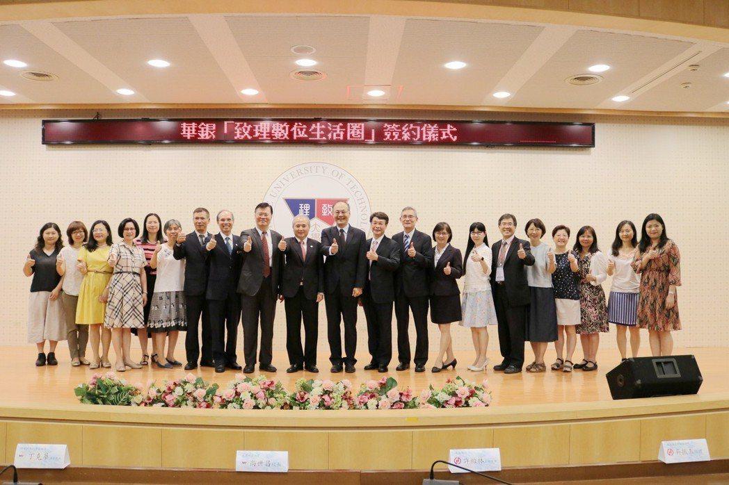 致理科技大學與華南銀行代表在簽約現場合影。 蔡穎青/攝影。