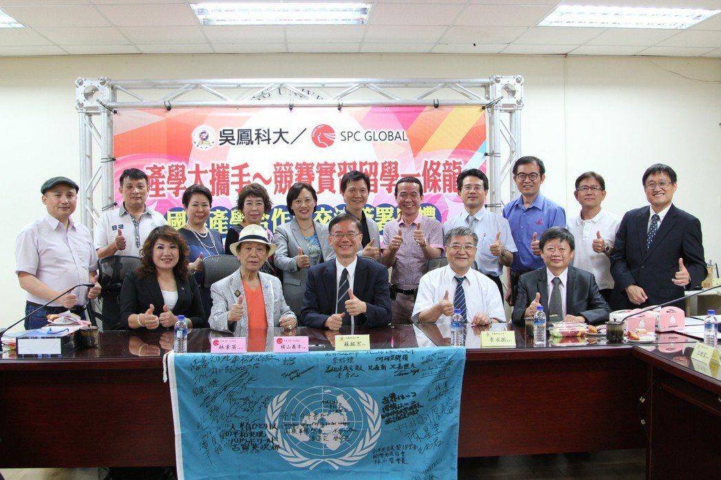 吳鳳科大與日本SPC GLOBAL共同簽署國際產學合作,並一同合影。 吳鳳科大/...