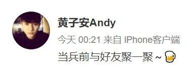 黃安的兒子黃子安日前在微博貼出與朋友聚會的照片,並寫著「當兵前與好友聚一聚」,間...