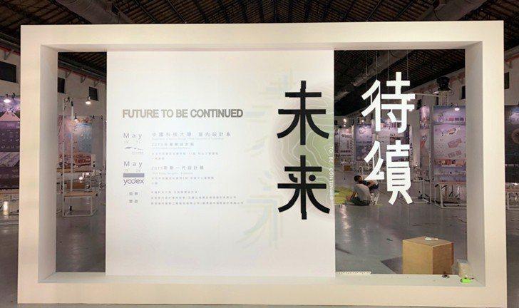 隨著畢業季的來臨,未來的設計師都已蓄勢待發,超過百組學生精彩設計作品,在松山文創...