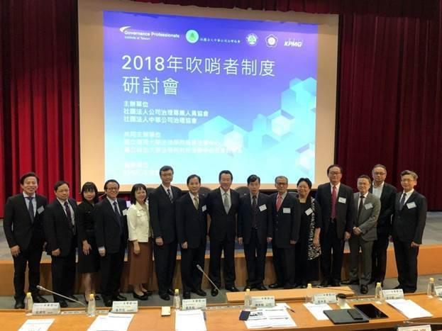 圖一、公司治理專業人員協會(GPT)與中華公司治理協會共同主辦「2018年吹哨者...