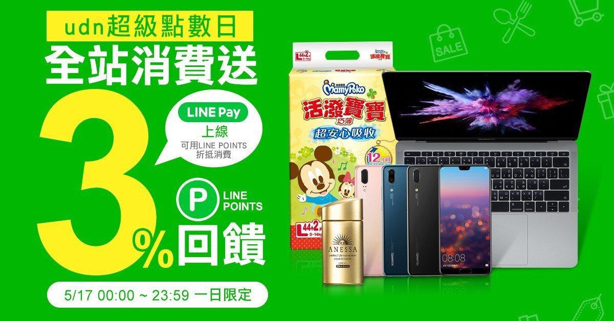 udn買東西與LINE購物合作於5月17日推出3%LINE Points回饋,買...