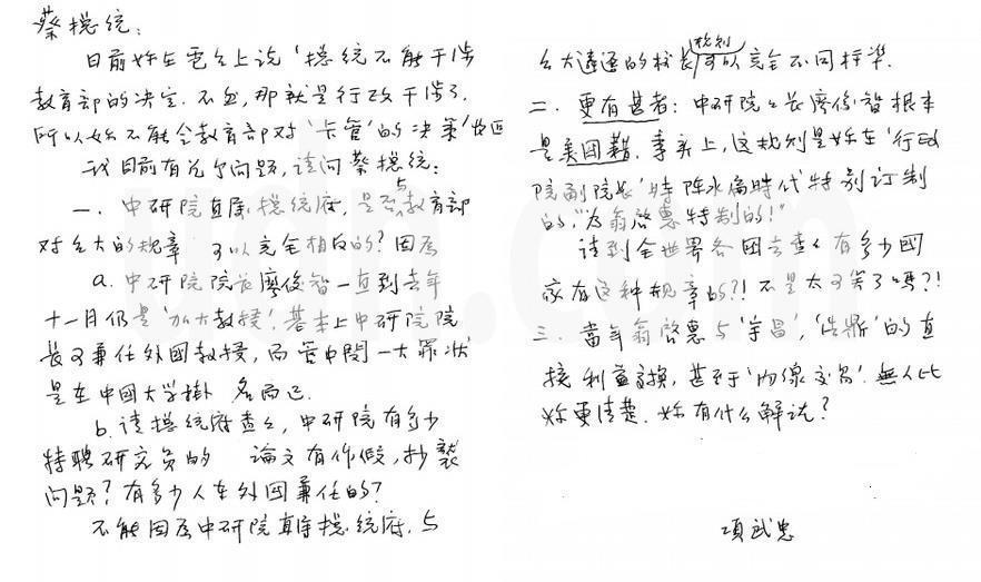 項武忠院士致蔡英文總統公開信。記者王彩鸝/翻攝