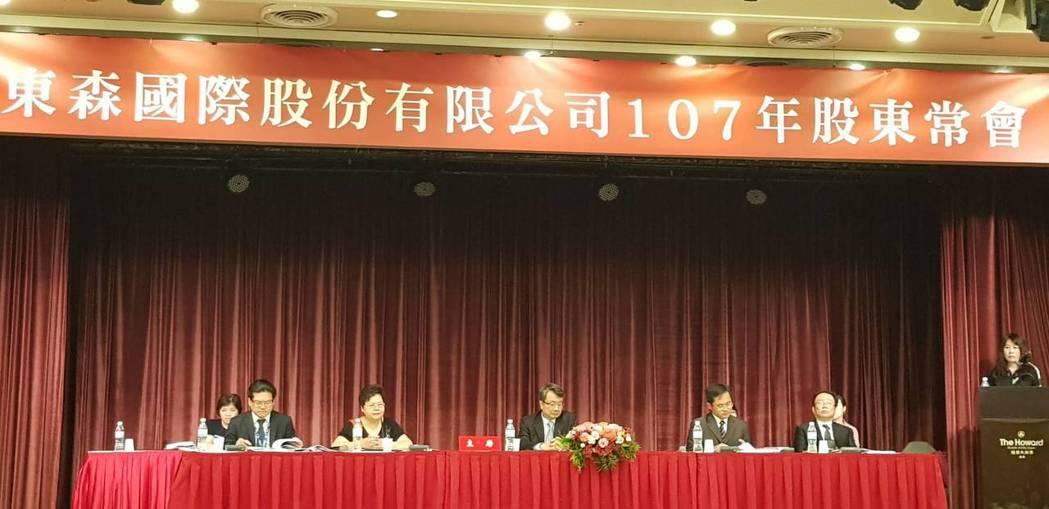 東森國際今日召開107年度股東常會。 記者黃淑惠/攝影