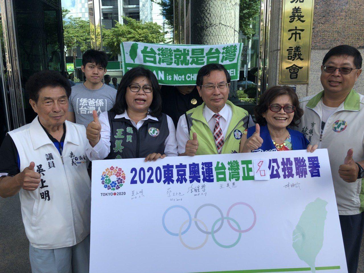 前奧運選手紀政領銜提出的「二○二○東京奧運台灣正名公投」提案,持續在各地展開,嘉...