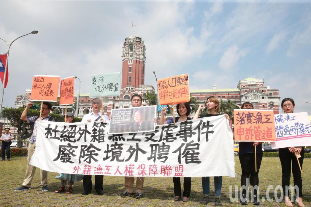 「外籍漁工人權保障聯盟」上午在總統府前廣場高舉「外籍漁工一體適用勞基法」、「落實...