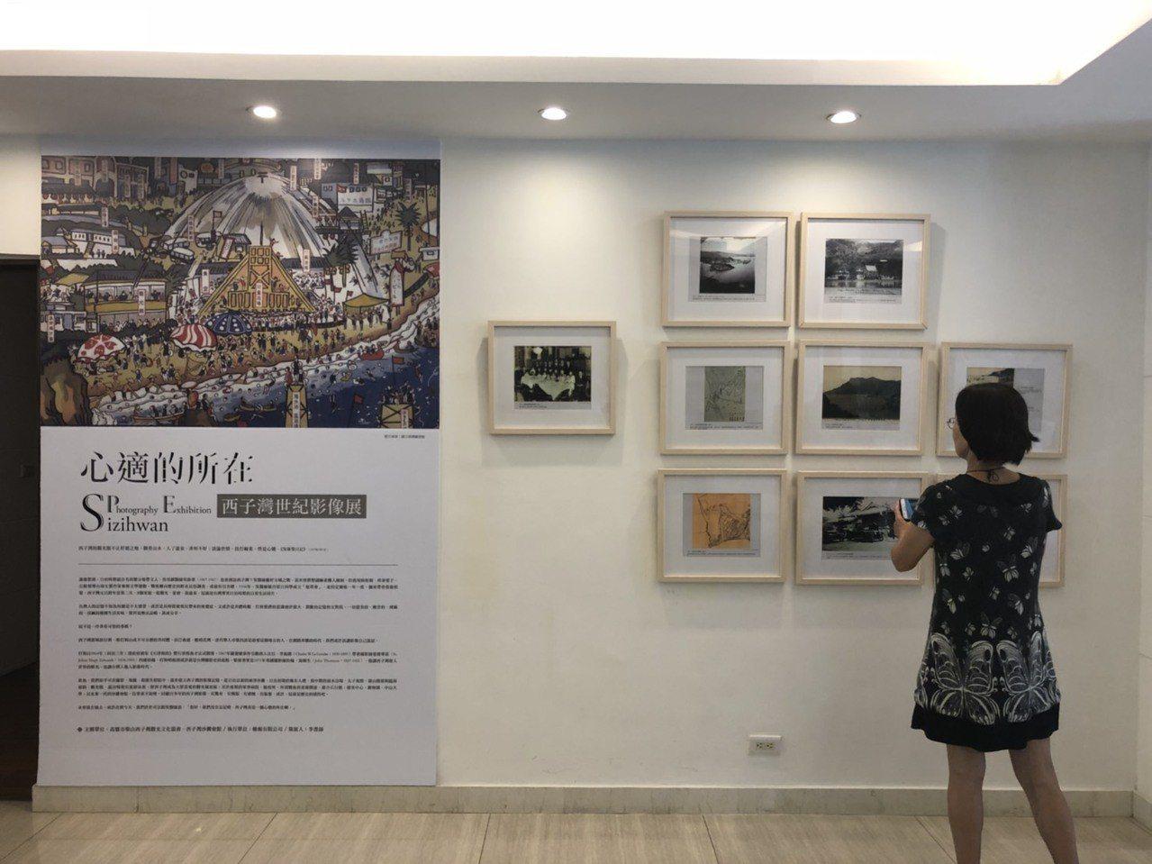 西子灣世紀影像展今天起在西灣會館展出。記者謝梅芬/攝影 ...