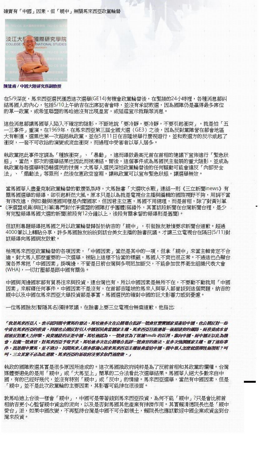 淡江大學國際研究學院截圖