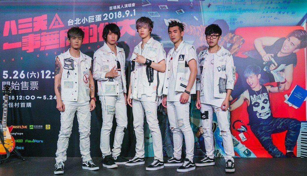八三夭9月1日將在台北小巨蛋開唱。圖/JUSTLIVE就是現場提供