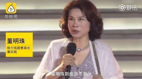格力電器董事長董明珠發布2017年財報,並承諾「只要是格力人,我保證、我也承諾,...