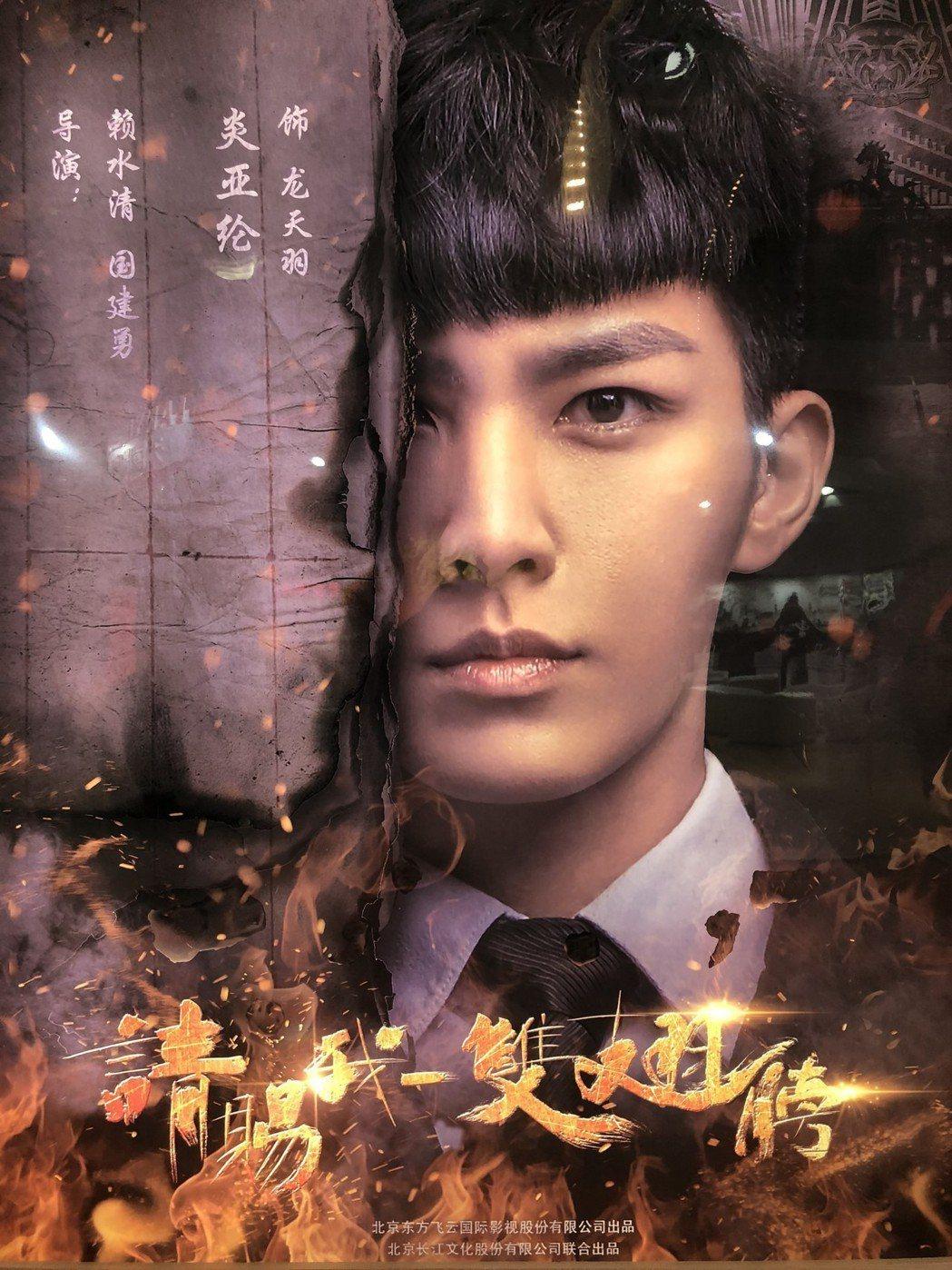 炎亞綸掛男一主演的「請賜我一雙翅膀」在北京電視節海報十分醒目。記者楊起鳳/翻攝
