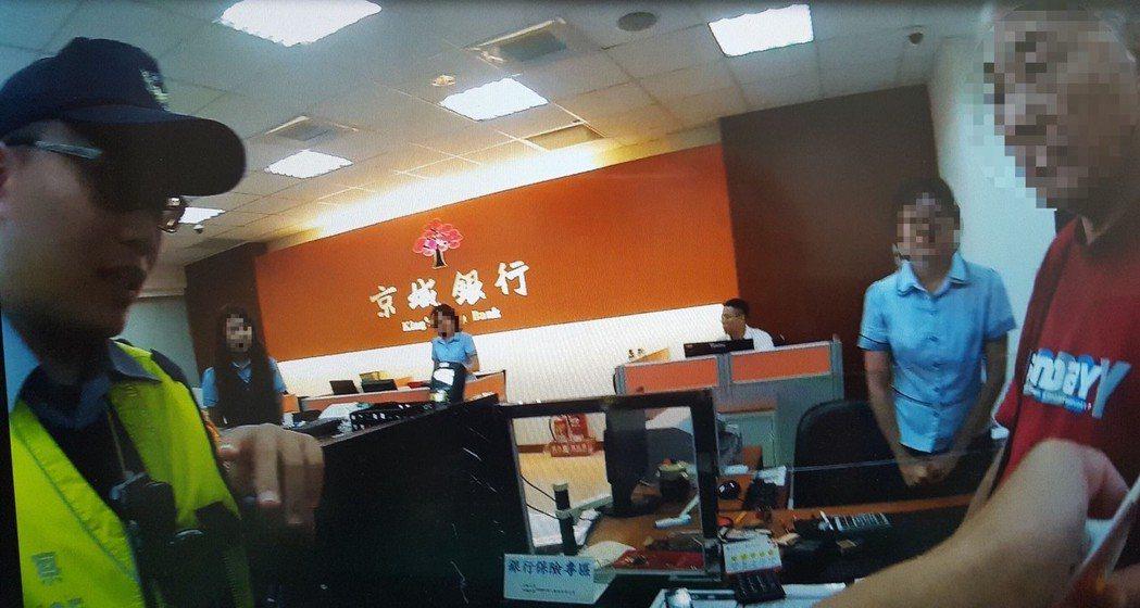 德高派出所柯亨昌、蔡明哲接獲110報案,趕赴京城銀行,與行員合力勸說黃姓老翁,及...