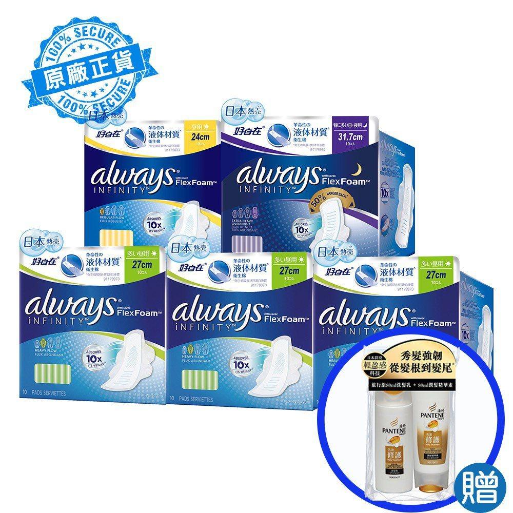 蝦皮購物P&G攜手舉辦品牌周,好自在液體衛生棉5入組6.8折特價579元,再加贈...