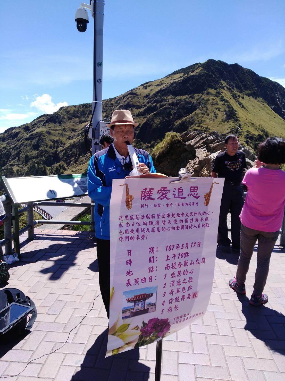 民間發起在武嶺吹薩克斯風( 白色最新型)悼念去世的消防員 圖林志榮/提供