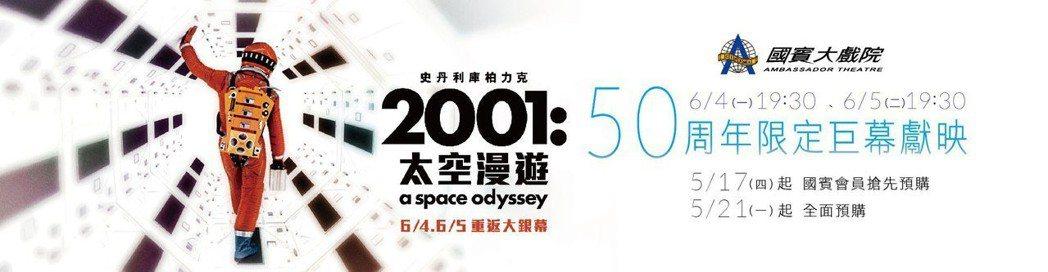 「2001:太空漫遊」台灣特映造成文青搶票盛況。圖/摘自ambassador