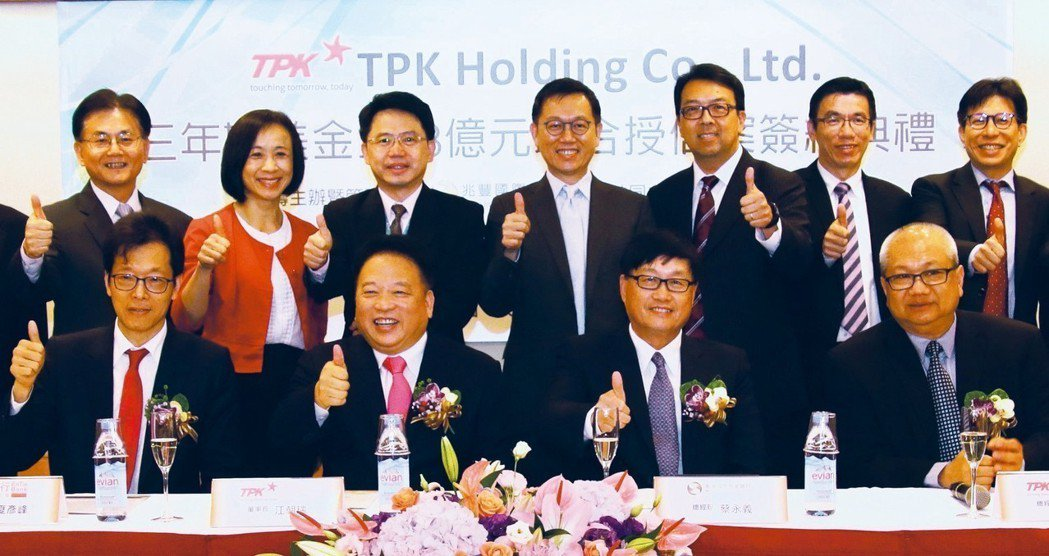 TPK Holding董事長江朝瑞(前排左二起)、兆豐銀行總經理蔡永義、TPK ...