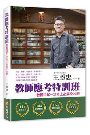 《教師應考特訓班:教甄口試一次考上必勝全攻略》 圖/布克文化出版授權提供