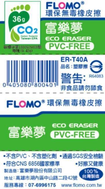 守護環境,富樂夢橡皮擦取得國內橡皮擦第一張碳標籤證書,並完整檢視產品生命週期製造...