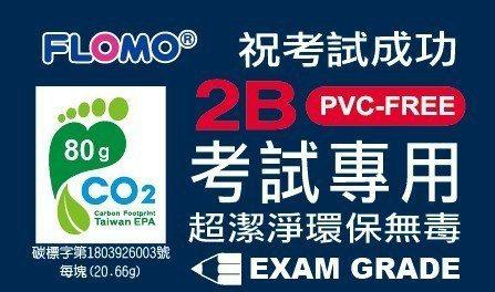為慶祝富樂夢橡皮擦取得環保署碳標籤,推出紀念款商品。業者/提供