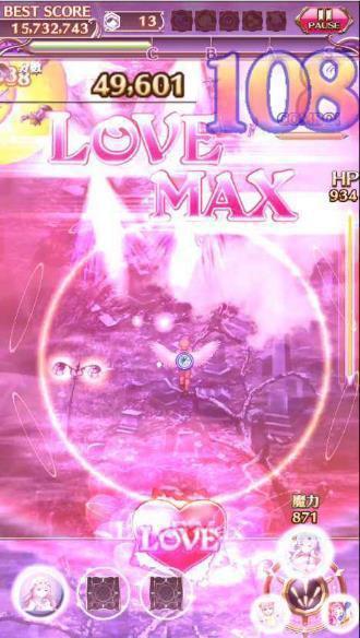 隨著玩家連擊數提高,將可發動LOVEMAX,製造強大破壞力。
