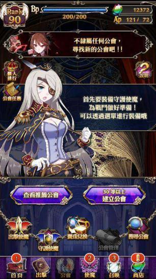 遊戲中可以打造自己的專屬公會,朝向S級公會邁進。