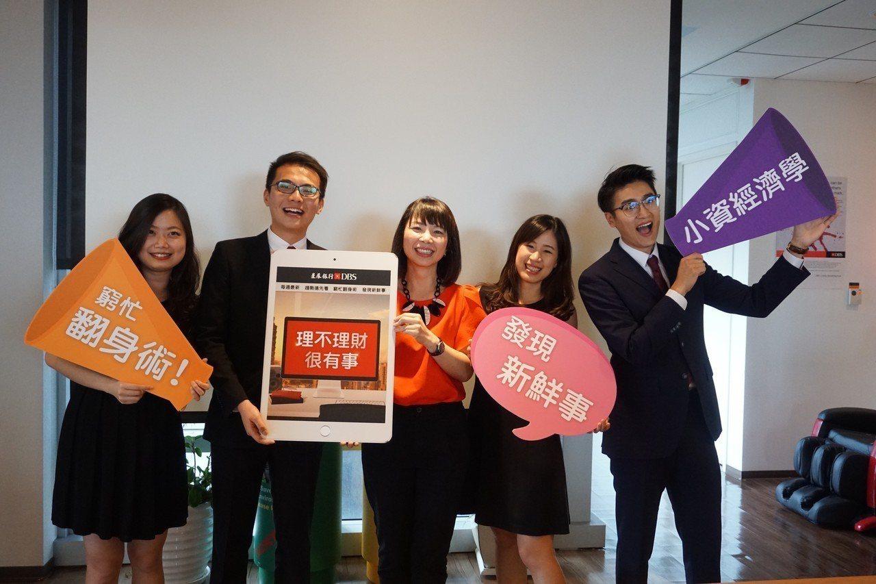 星展銀行推出「理不理財很有事」線上平台,幫年輕族群及早開啟理財投資之路。圖/星展...