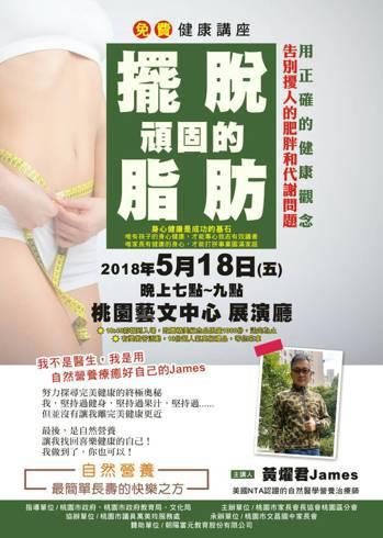 黃耀君周六在桃園市藝文園區展演中心有健康講座。記者鄭國樑/翻攝