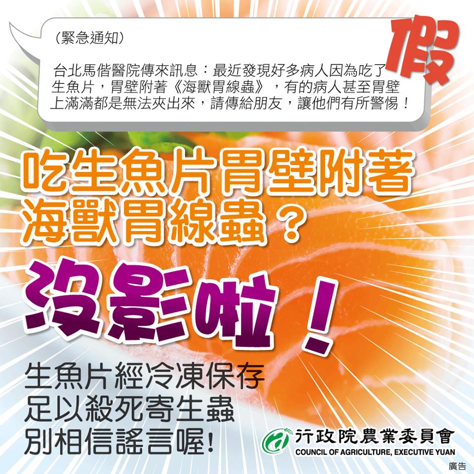 夏日炎炎,民眾會大啖生魚片,但近期在Line群祖上,流傳一則謠言,說明民眾吃生魚...