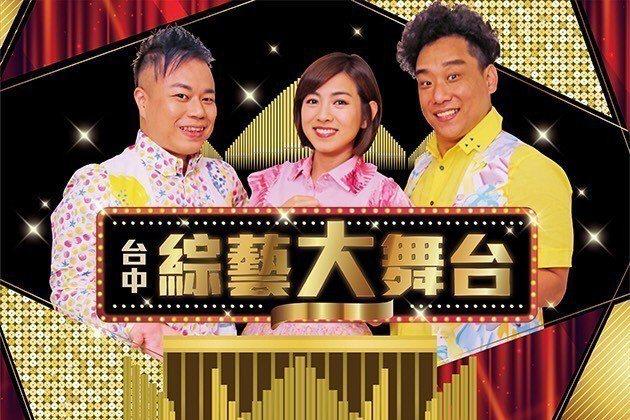 閃亮亮(左起)、米可白和阿龐主持「綜藝大舞台」。圖/鴻凱娛樂提供