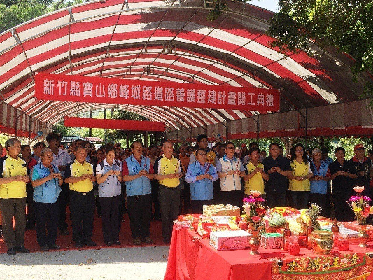 今天寶山鄉舉行峰城道路養護整建計畫開工典禮。記者陳斯穎/攝影