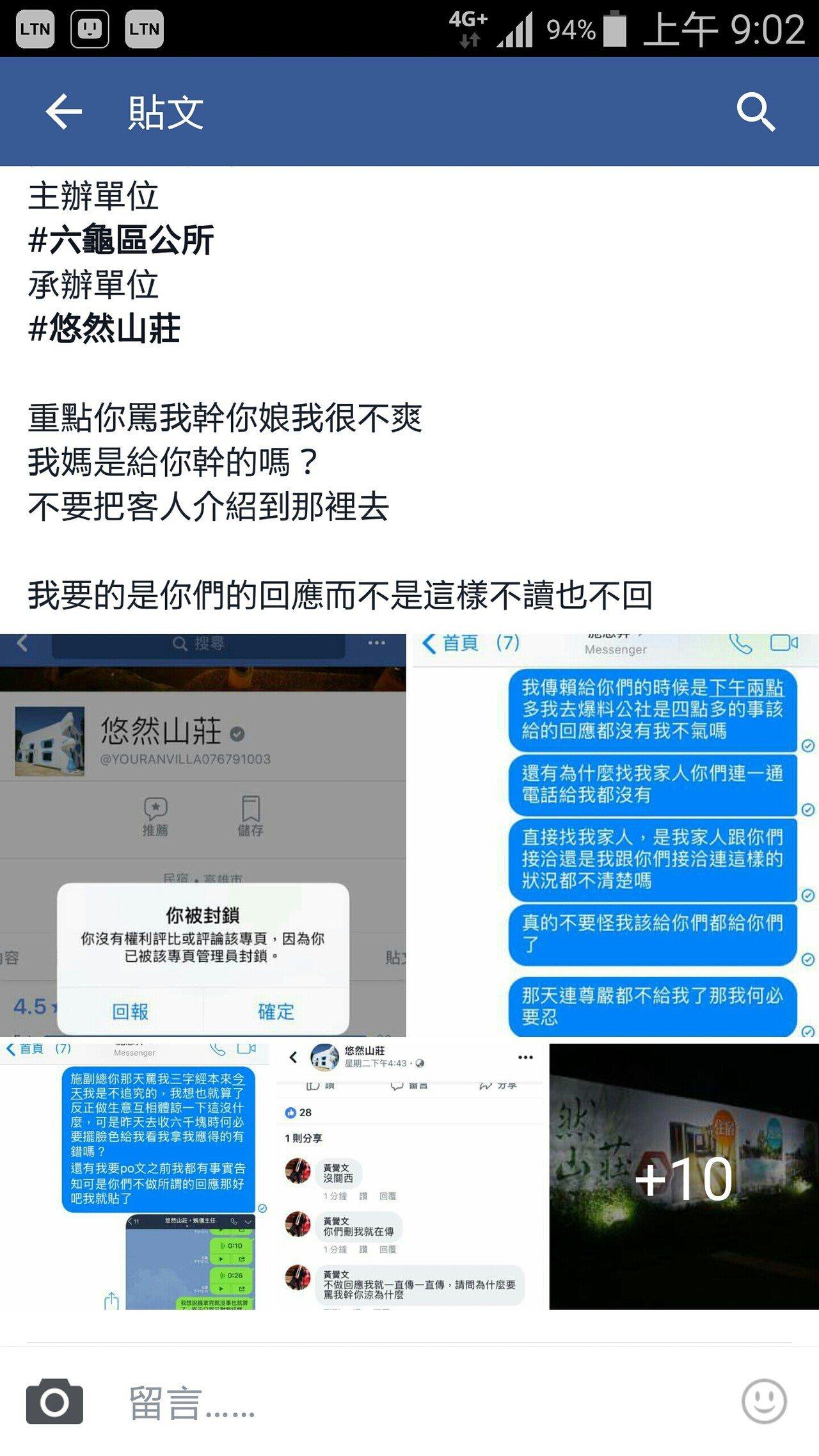 爆料公社PO文引來不少網友聲援。記者徐白櫻/翻攝