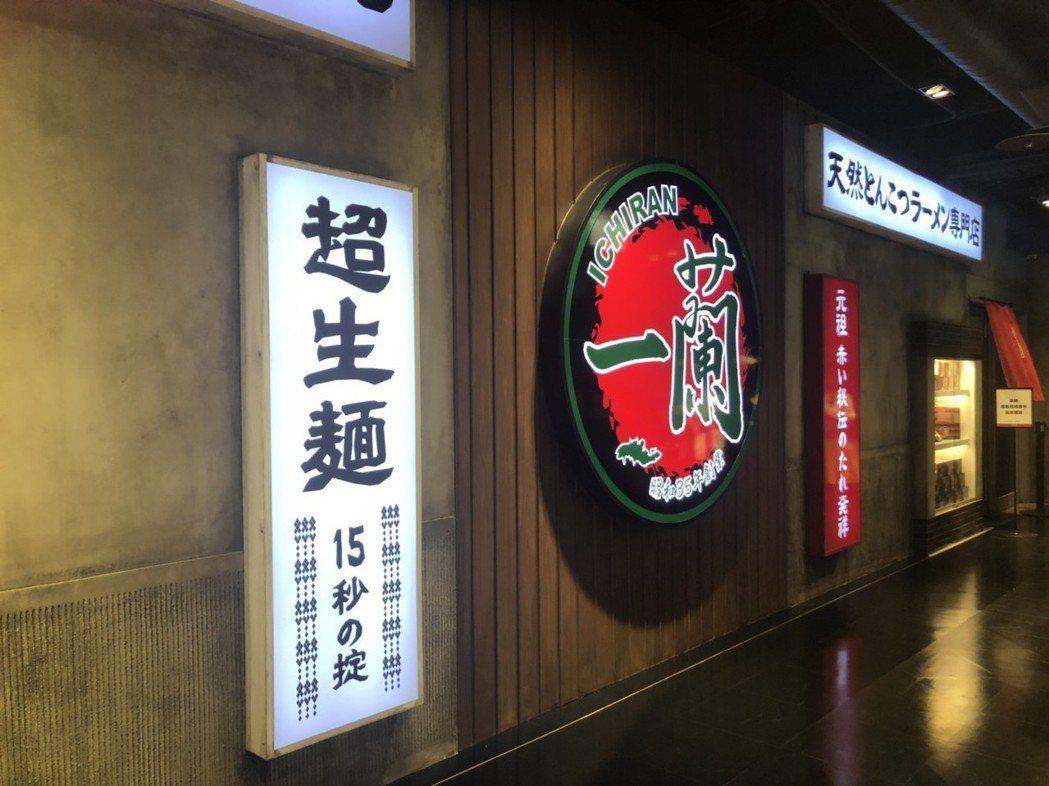 一蘭拉麵進駐新光三越A11館,將在6月1日開幕,是全球首間在百貨公司內24小時營...