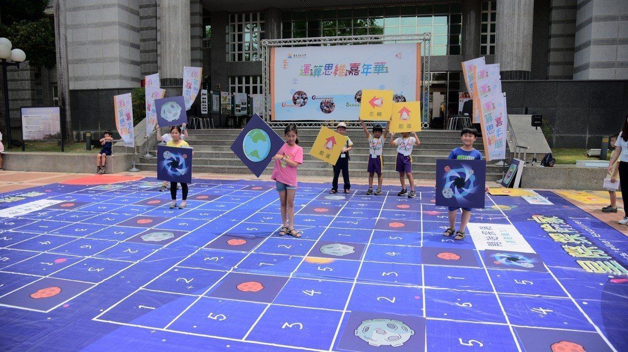 屏東大學推出全國最大的運算思維人形桌遊,小朋友直接化身星際船艦,遨遊星際中。圖/...