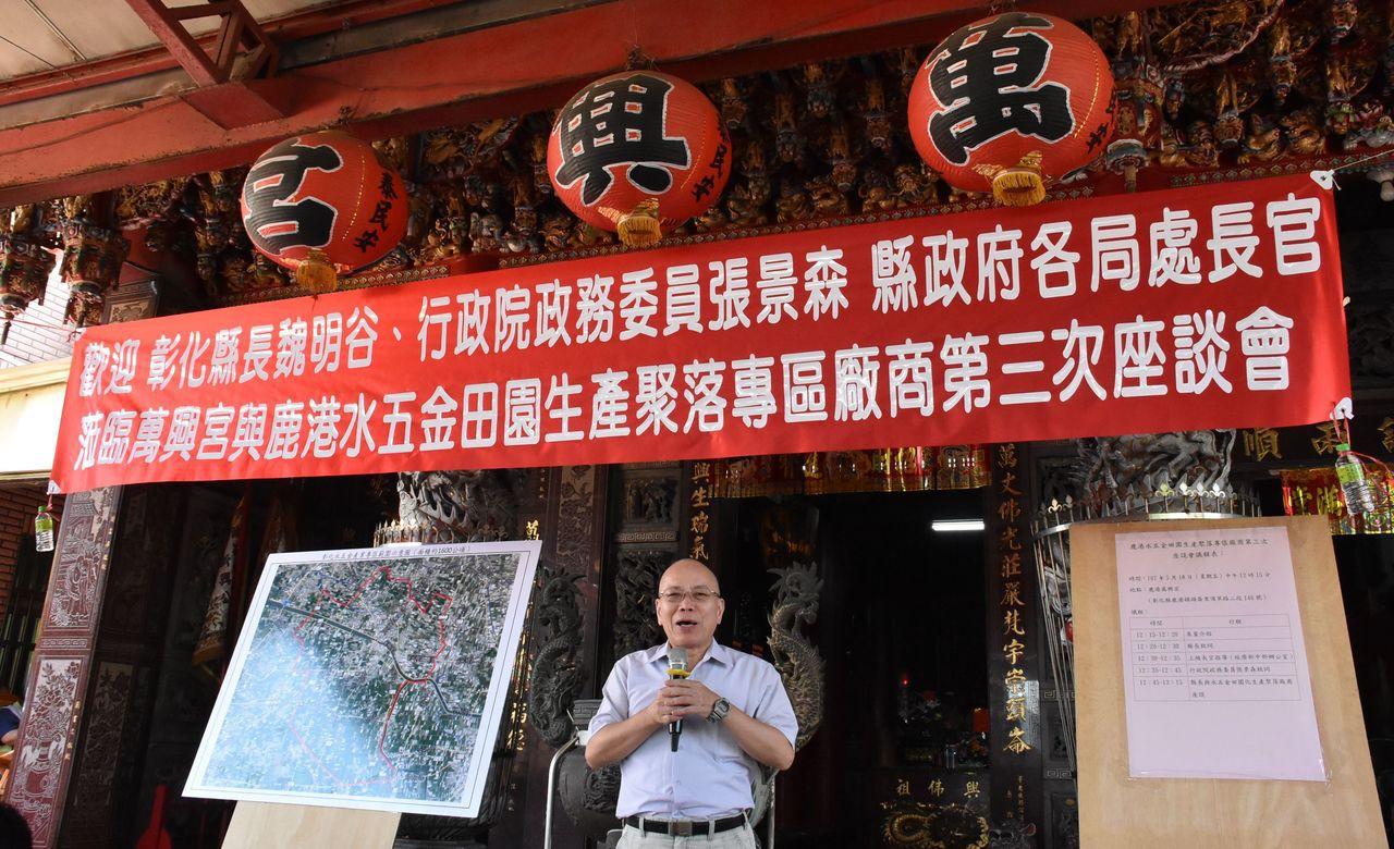 行政院政務委員張景森今天到鹿港和水五金業者座談,並宣佈中央跨部會支持在鹿港推動水...