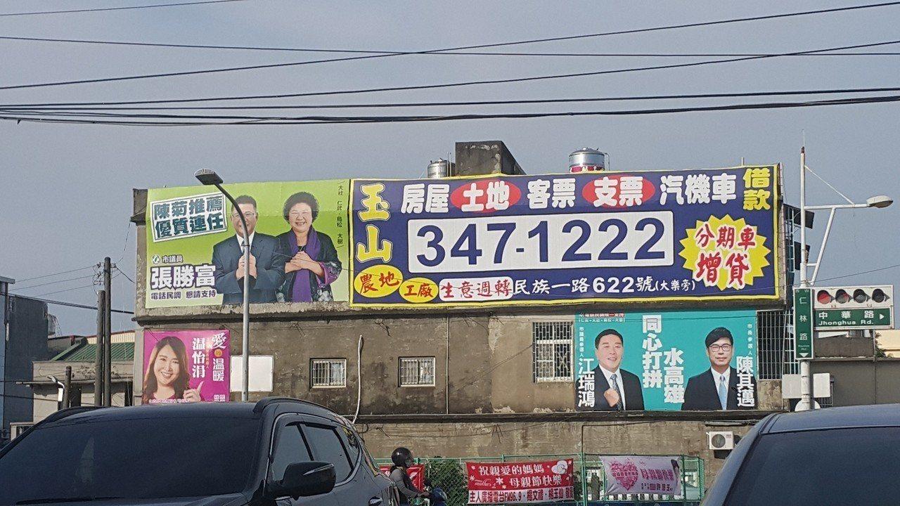 同選區其他候選人,多數選擇張掛與前市長陳菊,或者將代表民進黨參選高雄市長的立委陳...