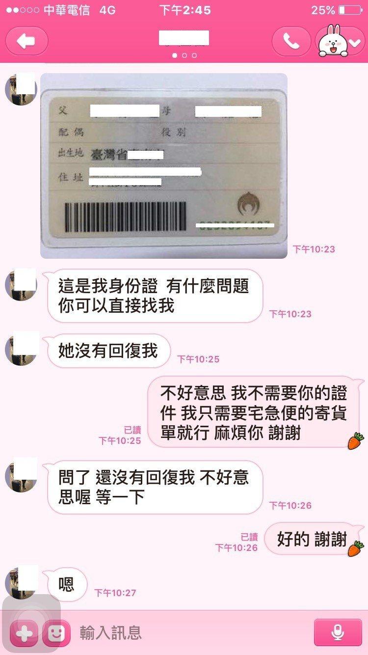 詐騙集團也會用人頭身分證取信被害人,但被害人要看的是宅急便的出貨單。記者劉星君/...