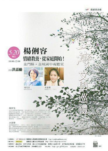 「2018台灣文學巡禮」講座,最後一站將邀請教育專家楊俐容於5月20日上午10點...