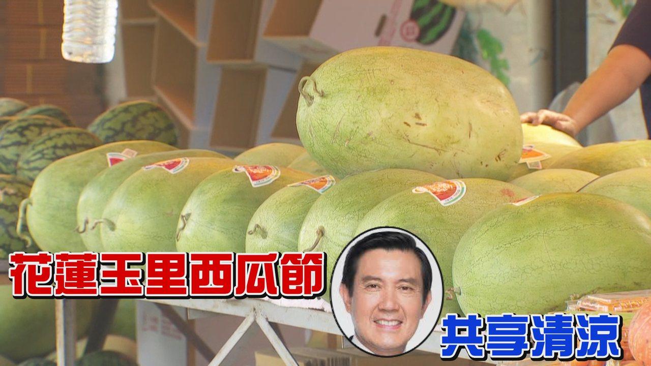 花蓮玉里西瓜節周六(19日)登場,前總統馬英九將出席叫賣活動。石偉民/攝影