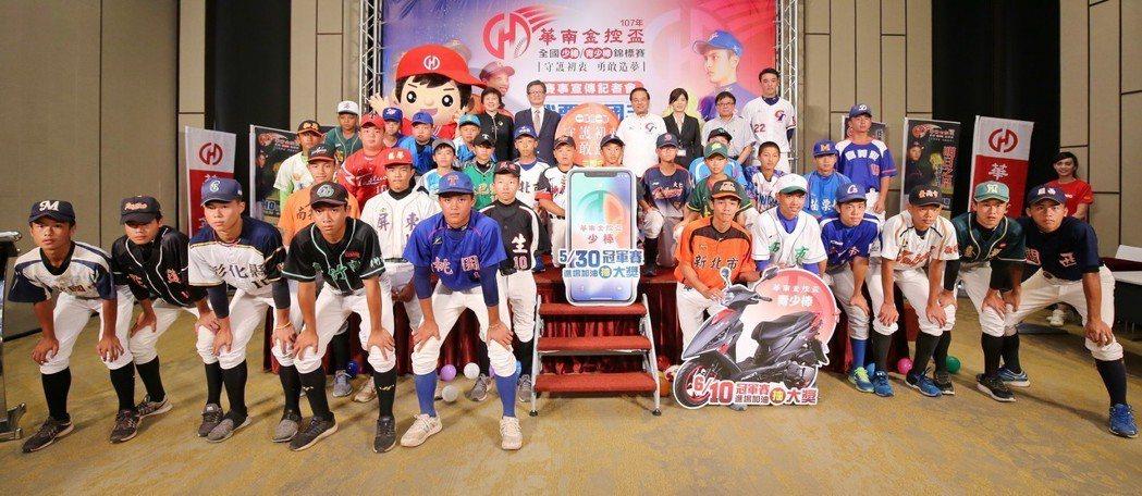 中華棒協與華南金控今天在華南銀行總行大樓舉辦「107年華南金控盃全國少棒、青少棒...