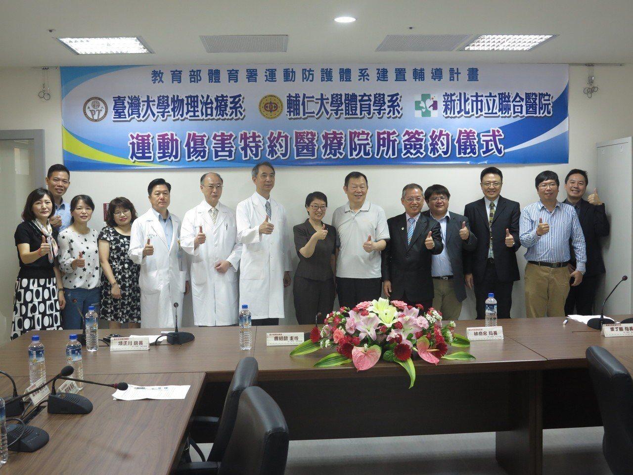 新北聯合醫院與台大、輔大一同簽署運動傷害特約醫療院所合作意向書。圖/新北聯醫提供