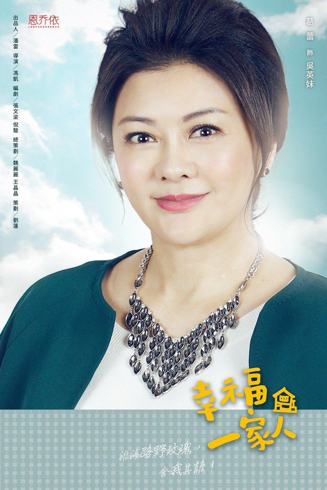 「幸福一家人」戲中,葛蕾有精湛演出。圖/恩喬依影視提供